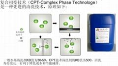 CPT技术清洗剂
