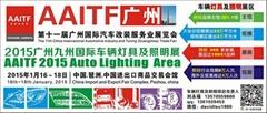 汽车照明展-2015广州九州国际车辆灯具及照明展