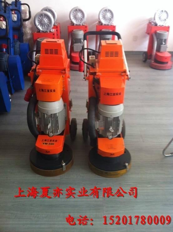 上海夏亦地坪研磨機 1
