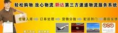 国际快递和国际空运折扣服务