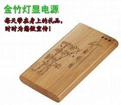 竹木禮品移動電源