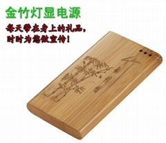 竹木移动电源