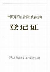 Shenzhen Representative Office Registration