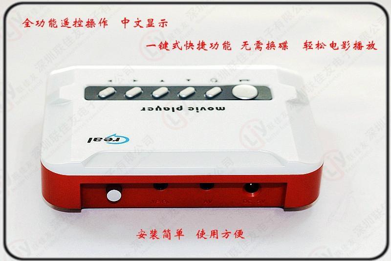 高清硬盘播放器  1
