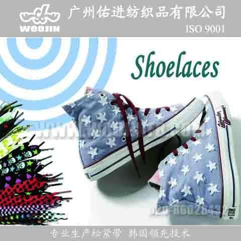 印花鞋带 1