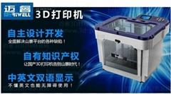 邁睿3D打印機