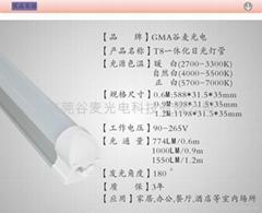 T8一體化日光燈管12W