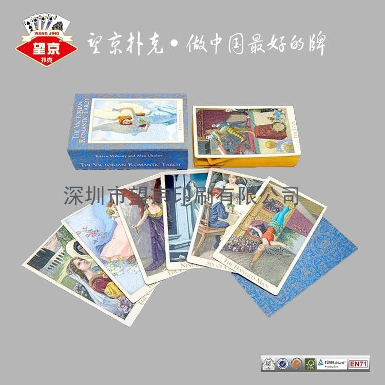 深圳望京廣告撲克牌 4