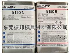 供應手板復模材料8150樹脂