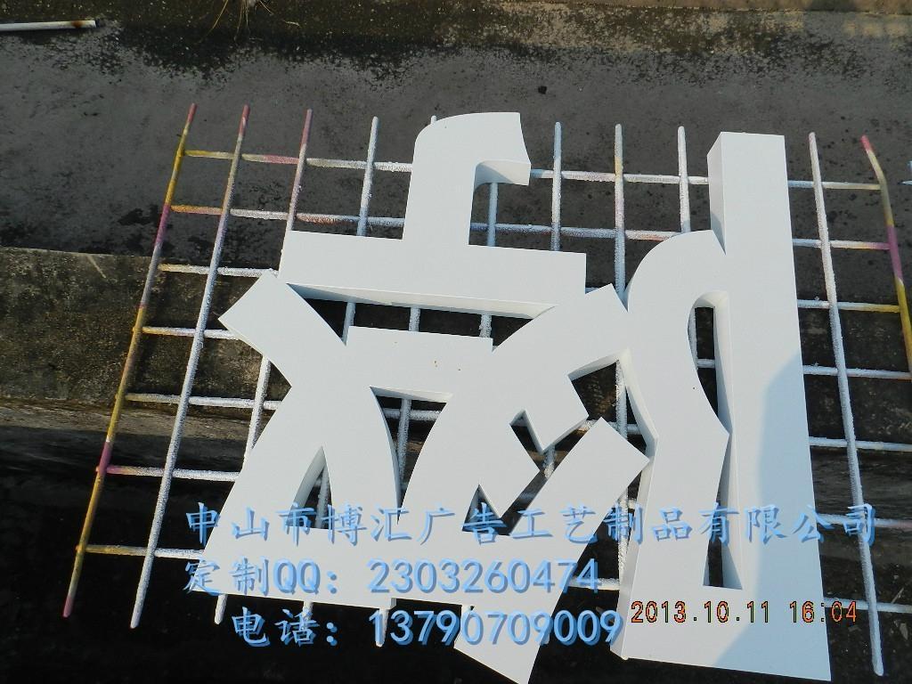 烤漆字 5
