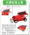 DIY玩具太陽能推土車  1