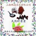 虾青素天然食品级 1