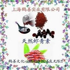 虾青素天然食品级