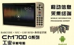 Android系統RFID工業平板電腦