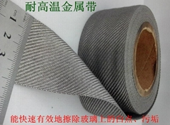 专业生产 耐高温金属带 法国材料