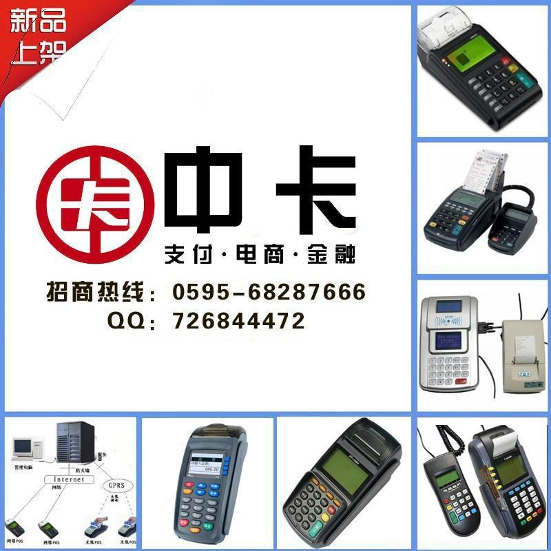 中卡福建P80臺式網絡POS機 1