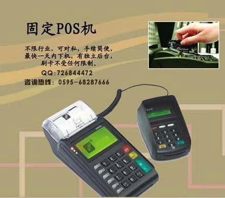 中卡福建P80臺式網絡POS機 2