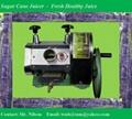 Manual sugar cane juicer machine 1