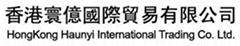 香港寰亿国际贸易有限公司