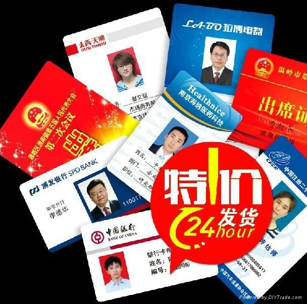 ID彩卡/ID印刷卡/ID卡印刷/ID卡/EM卡/ID门禁卡/ID考勤卡/印刷 1