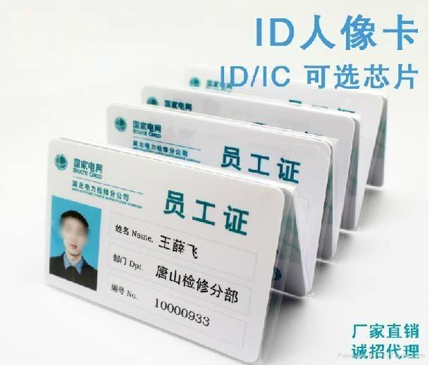 ID彩卡/ID印刷卡/ID卡印刷/ID卡/EM卡/ID门禁卡/ID考勤卡/印刷 2