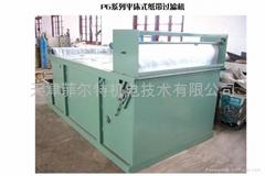 乳化液切削液磨削液平床過濾機