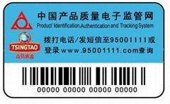藥品監管碼標籤