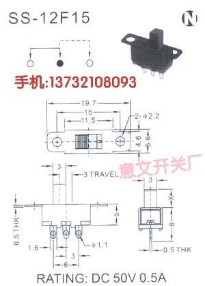 撥動開關SS-12F15 1
