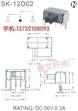 拔動開關SK-12D02 1