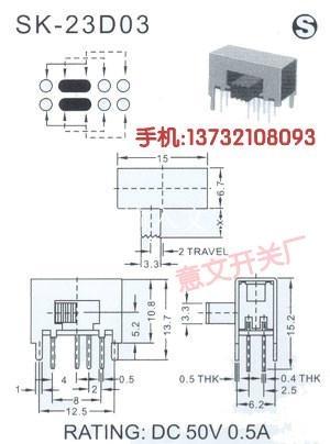浙江撥動開關SK-23D04 1