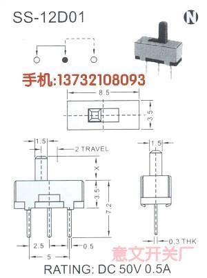 浙江拔動開關SS-12D01 1