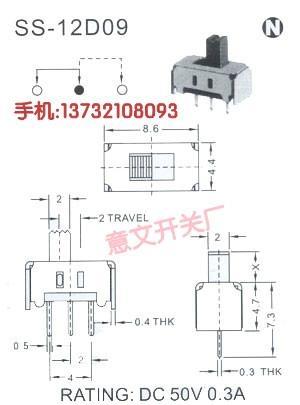 浙江撥動電子開關SS-12D09 1
