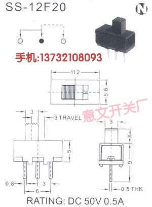 上海撥動開關SS-12F20 1