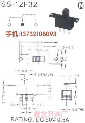浙江撥動開關SS-12F32 1