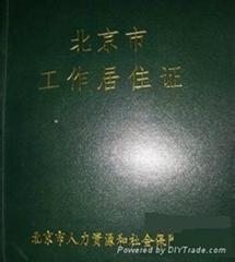 北京市工作居住证