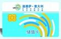 儲值IC卡生產
