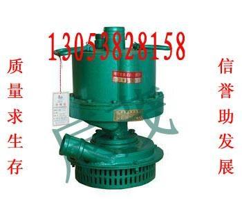 矿用风动排污排沙潜水泵 1