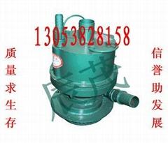 FWQB70-35煤矿用风动排污潜水泵