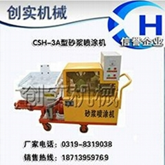 CSH-3A砂漿噴塗機