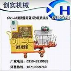 CSH-3B可調式噴塗機噴塗機