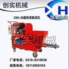 CSH-2B砂漿噴塗機噴機塗