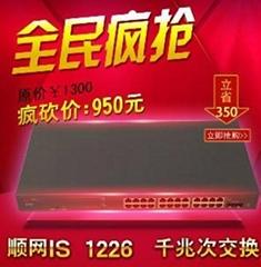 順網IS1226千兆接入交換機