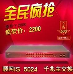 網維大師IS5024網吧千兆主交換