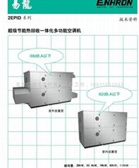 2EPID系列-超級節能熱回收一體化多功能空調機