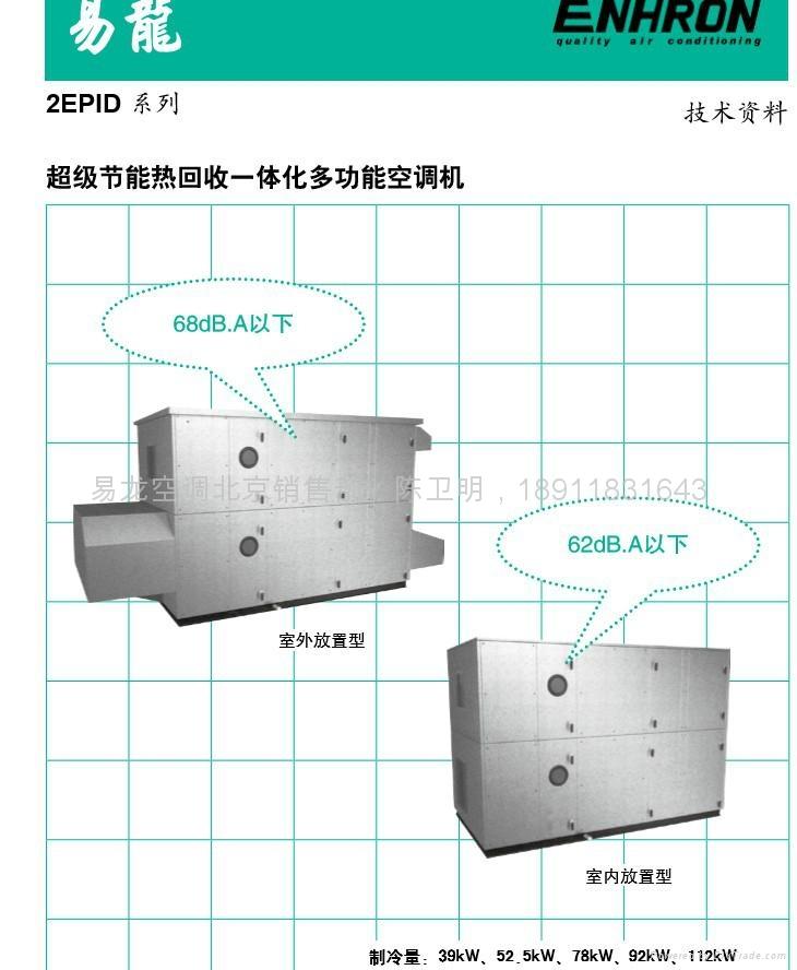 2EPID系列-超級節能熱回收一體化多功能空調機 2