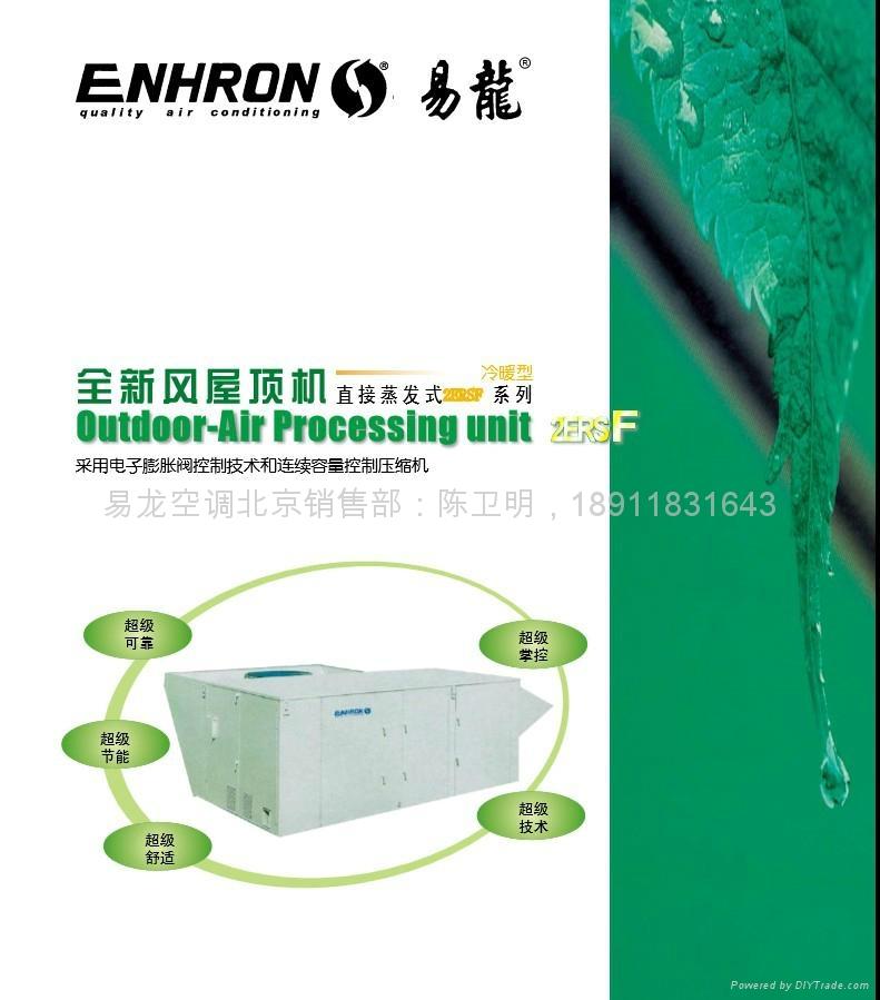 2EPID系列-超級節能熱回收一體化多功能空調機 3