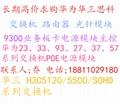 收購華為交換機LE0DX12XSA00業務板卡電源模塊 1