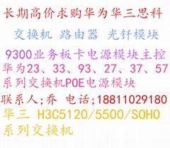 收購華為交換機LE0DX12XSA00業務板卡電源模塊