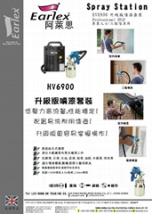 阿莱思喷涂设备HV6900