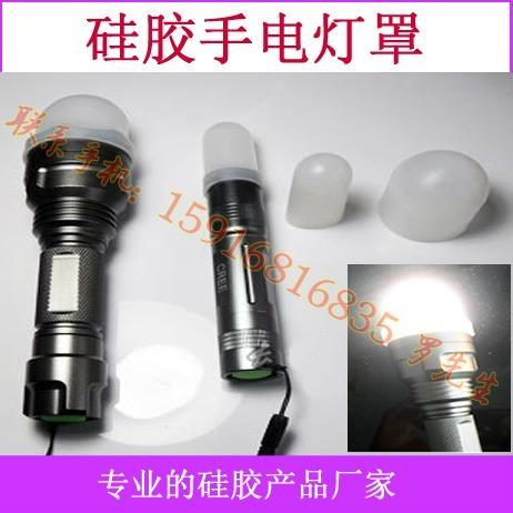 硅胶手电柔光罩 1